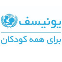 یونیسف ایران