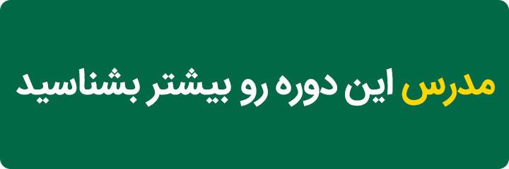 درباره مدرس دوره استادی تغییر سید علی احمدی