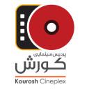 پردیس سینمایی کورش