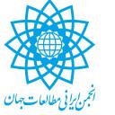 انجمن ایرانی مطالعات جهان