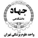 سازمان جهاد دانشگاهي علوم پزشكي تهران
