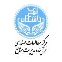 مرکز مطالعات دانشگاه تهران