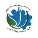 اتحاديه انجمنهاي علمي دانشجويي مهندسي مكانيك بيوسيستم و مكانيزاسيون ايران