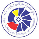 اتاق مشترک بازرگانی ایران و ترکیه
