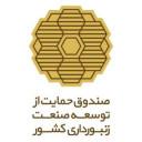 صندوق حمایت از توسعه صنعت زنبورداران کشور