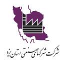شرکت شهرک های صنعتی استان یزد