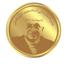 جایزه استارت آپی استاد محمد کریم فضلی