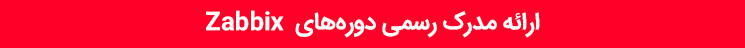Zabbix  ارائه مدرک رسمی دورههای