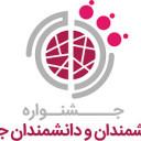 جشنواره اندیمشندان و دانشمندان جوان