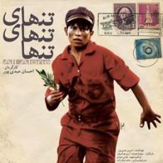 تنهای تنهای تنها فیلمی به کارگردانی احسان عبدیپور است که اولین بار در بهمن ۱۳۹۱ به نمایش درآمد.