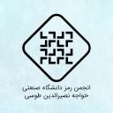 انجمن رمز خواجه نصیر