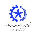 انجمن صنفی مراکز مشاوره کارآفرینی خراسان رضوی