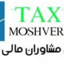 مرکز آموزش مشاوران مالی مالیاتی ایران