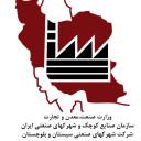 شرکت شهرک های صنعتی استان سیستان و بلوچستان