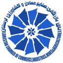 اتاق بازرگانی استان لرستان