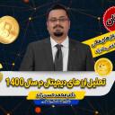 دکتر محمدحسن ژند
