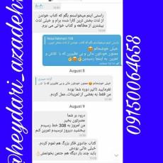 پیام های شما-۴