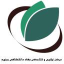 مرکز نوآوری و شتابدهی جهاد دانشگاهی بجنورد