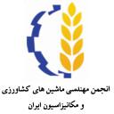 انجمن مهندسي ماشينهاي كشاورزي و مكانيزاسيون ايران
