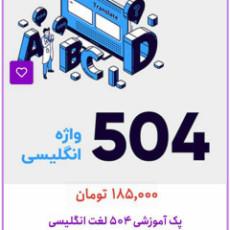 پک آموزشی 504 واژه ضروری به مبلغ 185 هزار تومان به صورت کاملا رایگان