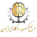 مرجع کسب و کار ایرانیان