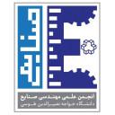 انجمن علمی مهندسی صنایع دانشگاه خواجه نصیرالدین طوسی