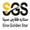 ستاره_طلایی_سینا