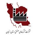شرکت شهرک های صنعتی استان زنجان