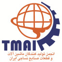 انجمن تولید کنندگان ماشین آلات و قطعات صنایع نساجی ایران