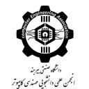 انجمن مهندسی کامپیوتر دانشگاه صنعتی بیرجند