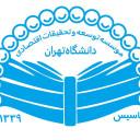 موسسه توسعه و تحقیقات اقتصادی دانشگاه تهران