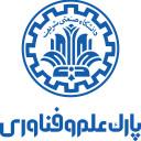 پارک علم و فناوری دانشگاه شریف