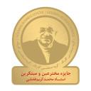 جایزه مخترعین و مبتکرین استاد محمد کریم فضلی