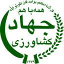 سازمان جهاد کشاورزی استان اردبیل