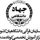 مرکز آموزش سازمان قرآنی دانشگاهیان