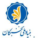 بنیاد ملی نخبگان استان اردبیل