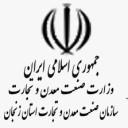 سازمان صنعت، معدن و تجارت استان زنجان