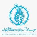 موسسه دانش پذیران مطالعات جهان