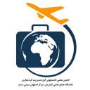 انجمن علمی دانشجوئی گروه مدیریت گردشگری