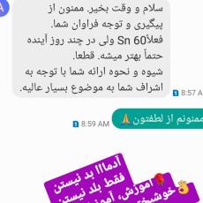 پیام های شما-۱۳