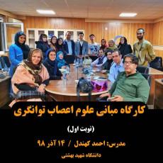 برگزاری کارگاه مبانی علوم اعصاب توانگری در دانشگاه شهید بهشتی