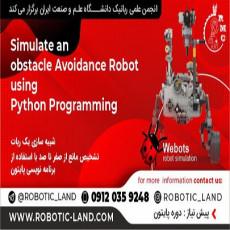 دوره شبیه سازی ربات ها