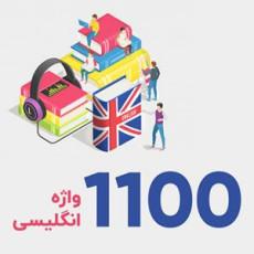 پک آموزشی 504 واژه ضروری به مبلغ 290 هزار تومان به صورت کاملا رایگان