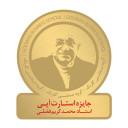 جایزه استارت آپی استادمحمدکریم فضلی