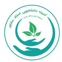 کمیته استاد مشاور دانشکده داروسازی شیراز