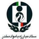 شورای هماهنگی مبارزه با مواد مخدر استان قم