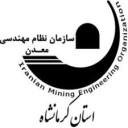 نظام مهندسی معدن کرمانشاه