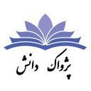 گروه آموزشی پژواک دانش