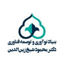 بنیاد نوآوری و توسعه فناوری دکتر محمود شیخ زین الدین