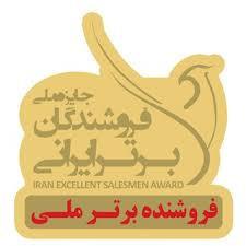 جایزه ملی فروشندگان برتر ایرانی